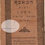 1790 המאסף - כותר