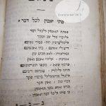 1790 המאסף - פתי יאמין לכל דבר