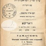 1880 המאסף - מילון